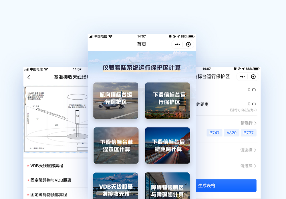 中国民航测算小程序